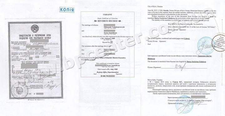 Нотариальное заверение документа и подписи переводчика